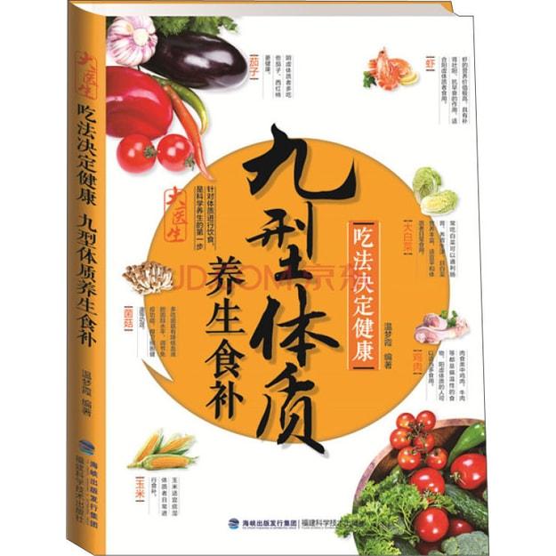商品详情 - 吃法决定健康:九型体质养生食补 - image  0