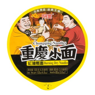 BAIJIA A-KUAN CQ Noodle Chili Oil Dry Noodle 135g
