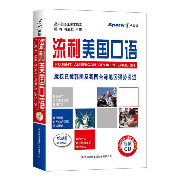 商品详情 - 星火英语·流利美国口语(第6版 2015年最新修订 附光盘) - image  0