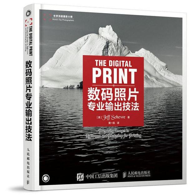 商品详情 - 数码照片专业输出技法 - image  0