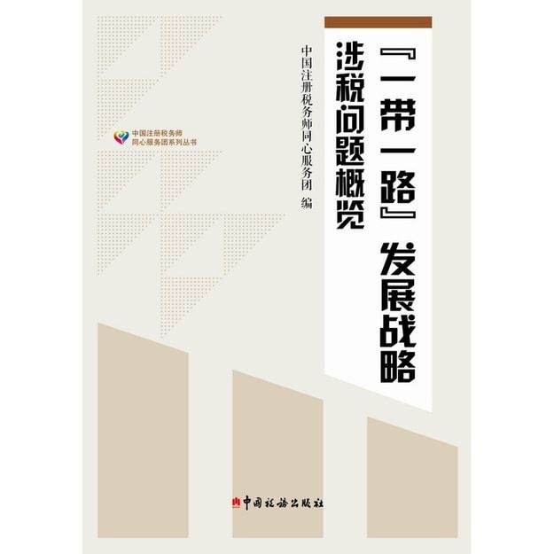 """商品详情 - """"一带一路""""发展战略涉税问题概览 - image  0"""