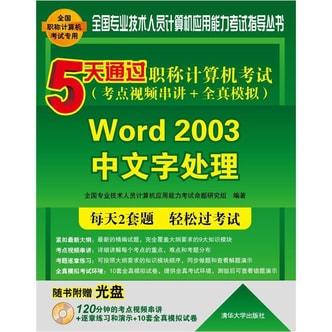 5天通过职称计算机考试:Word 2003中文字处理(考点视频串讲+全真模拟)