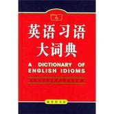 英语习语大词典