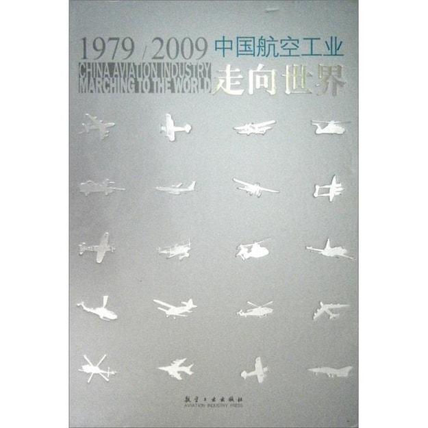 商品详情 - 中国航空工业走向世界(1979/2009) - image  0