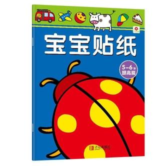 邦臣小红花·宝宝贴纸:5-6岁(提高篇)