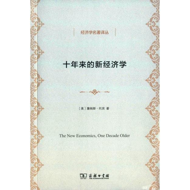 商品详情 - 十年来的新经济学/经济学名著译丛 - image  0