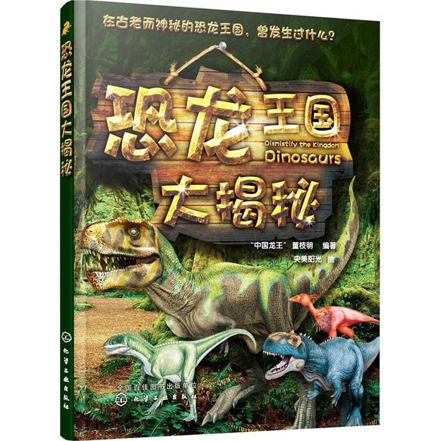 商品详情 - 恐龙王国大揭秘 - image  0