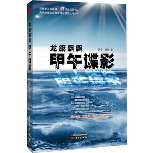 商品详情 - 龙旗飘飘:甲午谍影 - image  0