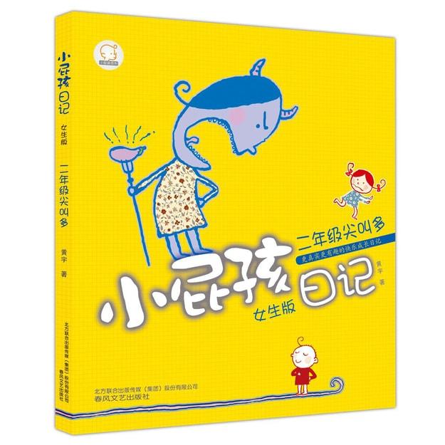 商品详情 - 小屁孩日记:2年级尖叫多(女生版) - image  0