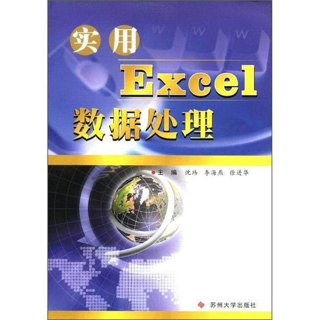 商品详情 - 实用Excel数据处理 - image  0