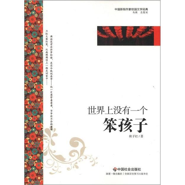 商品详情 - 中国新锐作家校园文学经典:世界上没有一个笨孩子 - image  0