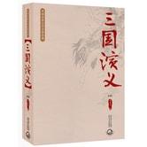 三国演义(精装)/中国古典文学名著典藏·新版