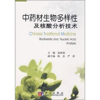 中药材生物多样性及核酸分析技术