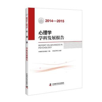 心理学学科发展报告(2014-2015)