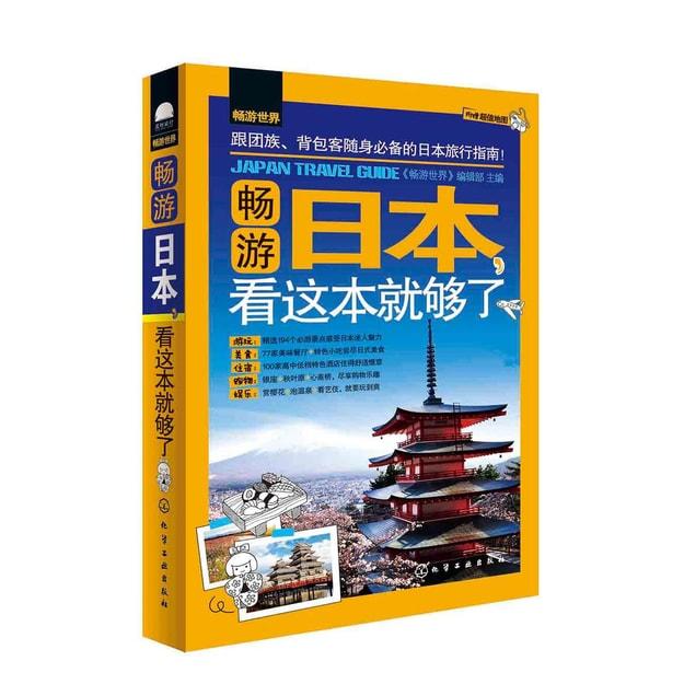 商品详情 - 畅游世界:畅游日本,看这本就够了 - image  0
