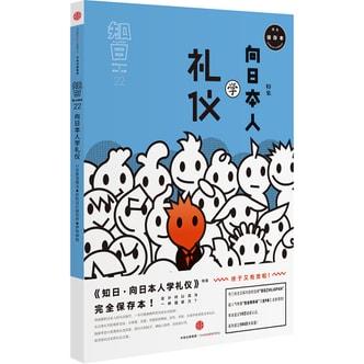 知日·向日本人学礼仪(完全保存本)