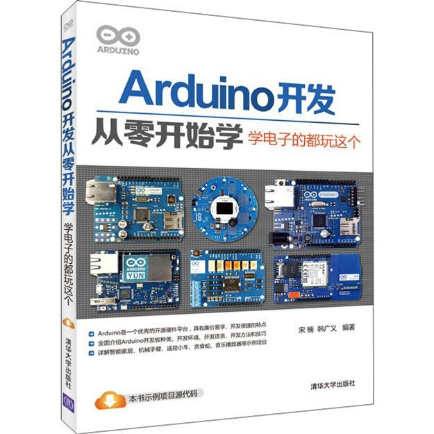 商品详情 - Arduino开发从零开始学:学电子的都玩这个 - image  0