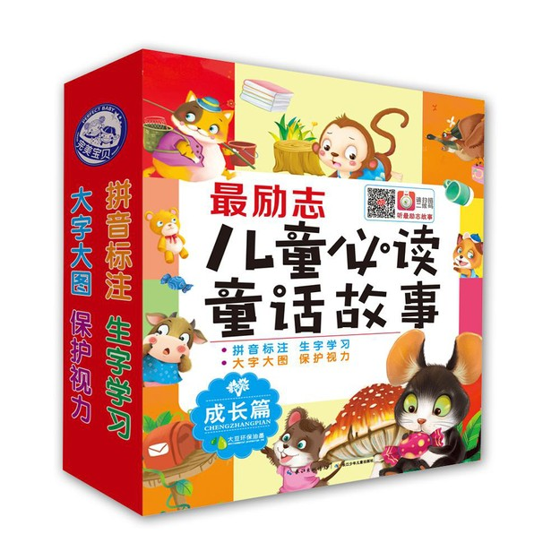 商品详情 - 最励志儿童必读童话故事(成长篇) - image  0