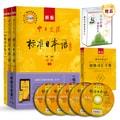 新版中日交流标准日本语初级(第二版 主教材+同步练习+词汇手册 套装共4册 附价值10元趣味日语语音卡片+光盘)