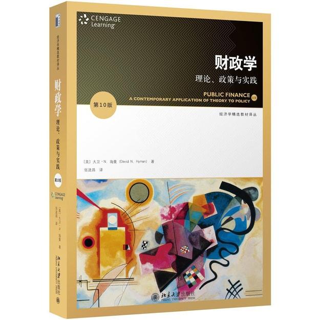 商品详情 - 财政学:理论、政策与实践(第10版) - image  0