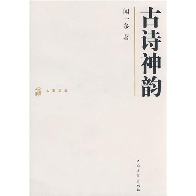 商品详情 - 古诗神韵 - image  0