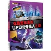 探秘传奇:你最想知道的UFO与外星人之谜