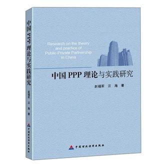中国PPP理论与实践研究