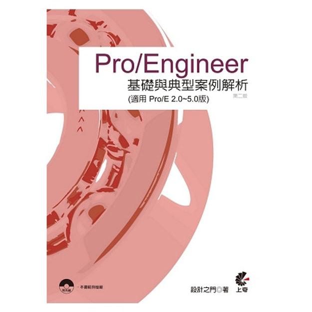 商品详情 - 【繁體】Pro/Engineer 基礎與典型案例解析(適用 Pro/E 2.0~5.0版)(第2版)(書+DVD不分售) - image  0