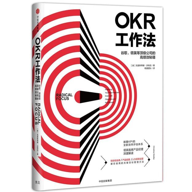 商品详情 - OKR工作法:谷歌、领英等顶级公司的高绩效秘籍 - image  0