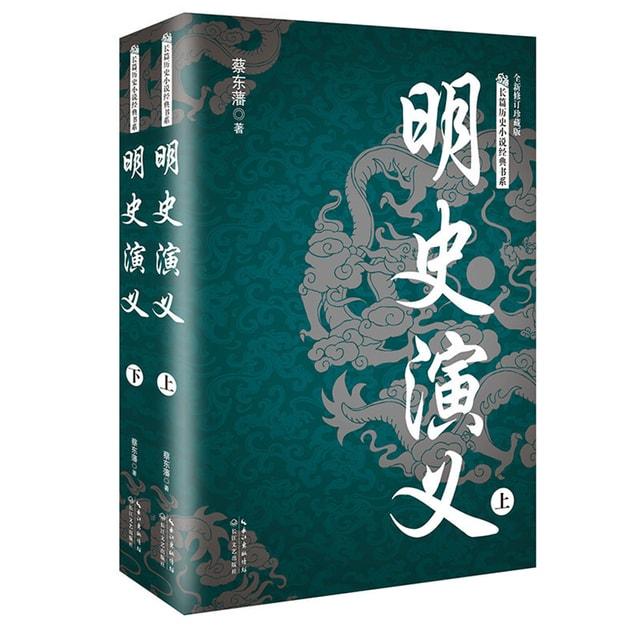 商品详情 - 明史演义(套装全二册)/长篇历史小说经典书系 - image  0