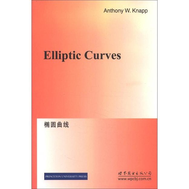 商品详情 - 椭圆曲线 - image  0