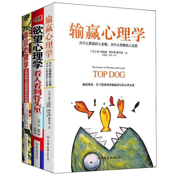 商品详情 - 通俗心理学读物:幸运心理学+输赢心理学+欲望心理学 看人看到骨头里(套装全3册) - image  0