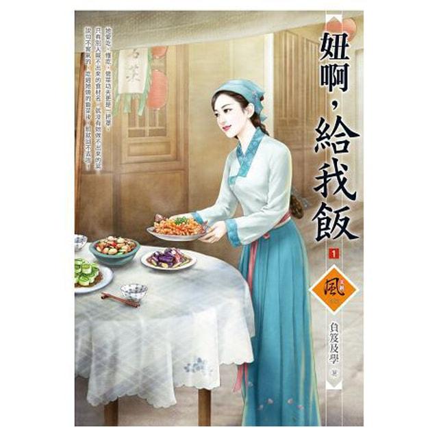 商品详情 - 【繁體】妞啊,給我飯 1 - image  0