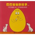 巴巴爸爸新故事系列:巴巴祖孵小鸡·巴巴爸爸当妈妈