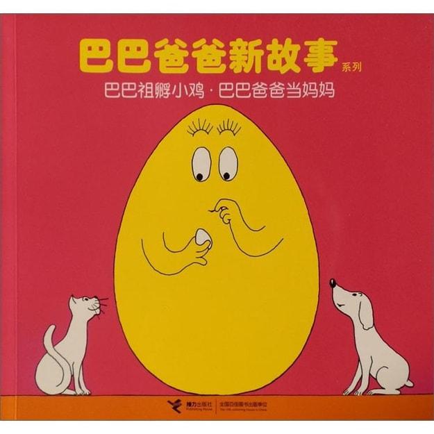 商品详情 - 巴巴爸爸新故事系列:巴巴祖孵小鸡·巴巴爸爸当妈妈 - image  0