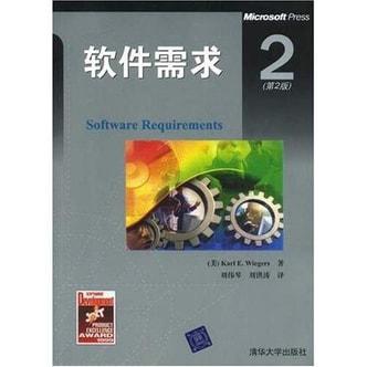 软件需求(第2版)
