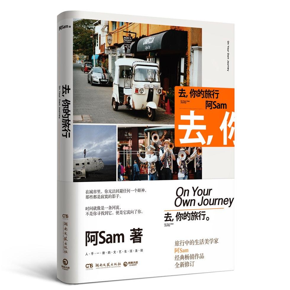Yamibuy.com:Customer reviews:去,你的旅行(2017全新版)