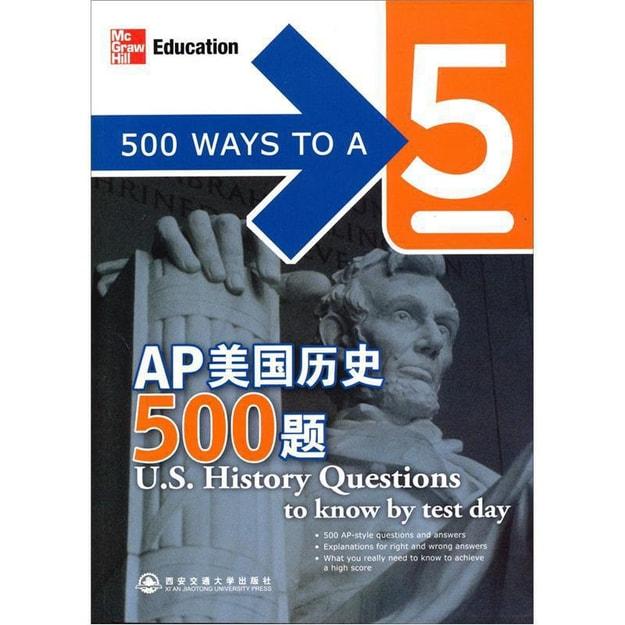 Product Detail - 新东方·AP美国历史500题 - image 0
