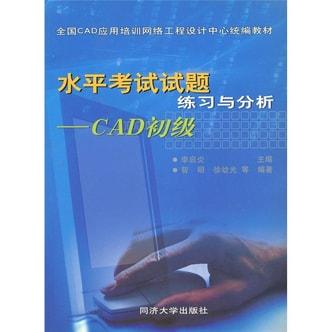水平考试试题练习与分析(CAD初级)(附光盘1张)