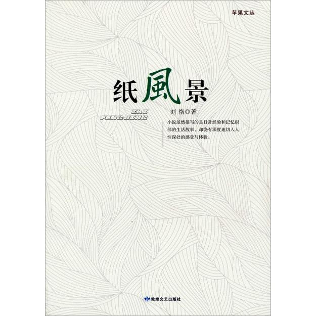 商品详情 - 苹果文丛:纸风景 - image  0