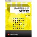 从0开始教你学STM32
