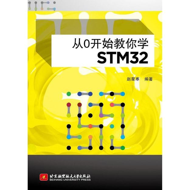 商品详情 - 从0开始教你学STM32 - image  0