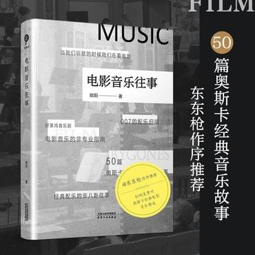 电影音乐往事(作家东东枪作序推荐 、50篇奥斯卡经典电影音乐故事 、扫码听奥斯卡金曲)