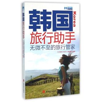 韩国旅行助手