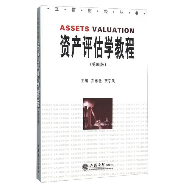 商品详情 - 资产评估学教程(第4版) - image  0