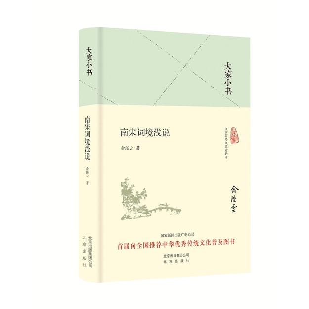 商品详情 - 大家小书 南宋词境浅说(精装本) - image  0
