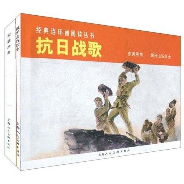 商品详情 - 经典连环画阅读丛书:抗日战歌(套装共2册) - image  0