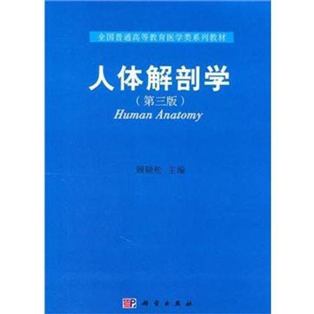商品详情 - 全国普通高等教育医学类系列教材:人体解剖学(第3版) - image  0