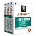卡耐基三部曲 人性的弱点+人性的优点+语言的突破(套装共3册)