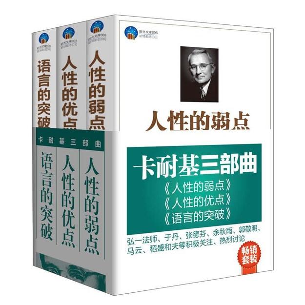 Product Detail - 卡耐基三部曲 人性的弱点+人性的优点+语言的突破(套装共3册) - image 0